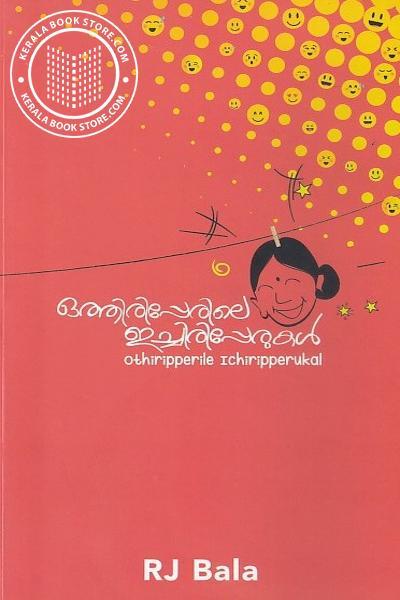 Cover Image of Book ഒത്തിരിപ്പേരിലെ ഇച്ചിരിപ്പേരുകള്