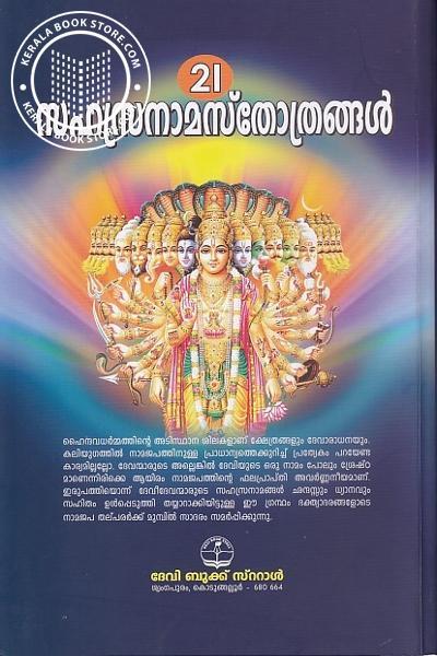 back image of 21സഹസ്രനാമ സ്തോത്രം