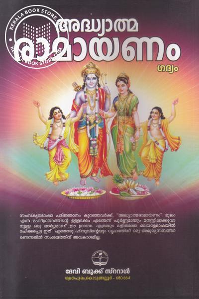 back image of Adhyathma Ramayanam