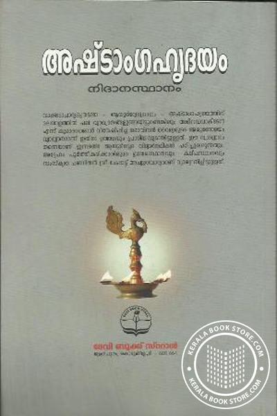 back image of Ashtamgahrudayam - nithanasthaanam