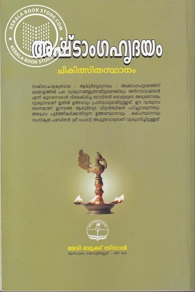 back image of അഷ്ടാംഗഹൃദയം - ചികിത്സ സ്ഥാനം