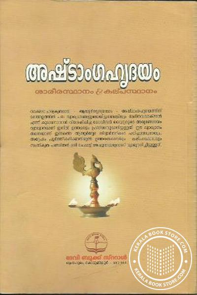 back image of Ashtangahrudayam - Sareerasthaanam and Kalpasthanam