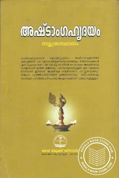 back image of അഷ്ടാംഗഹൃദയം - സൂത്രസ്ഥാനം