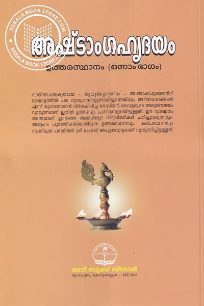 back image of അഷ്ടാംഗഹൃദയം ഉത്തര സ്ഥാനം ഭാഗം - 1
