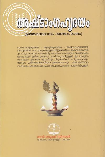 back image of അഷ്ടാംഗഹൃദയം ഉത്തര സ്ഥാനം ഭാഗം - 2