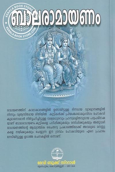 back image of ബാലരാമായണം