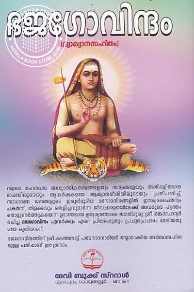 back image of ഭജഗോവിന്ദം വ്യാഖ്യാന സഹിതം