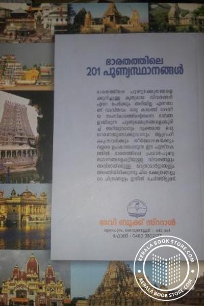 back image of Bharathathile 201 punyasthaanangal