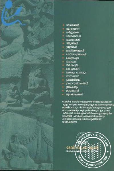 back image of ഭാരതീയ ആചാരങ്ങളും അനുഷ്ഠാനങ്ങളും