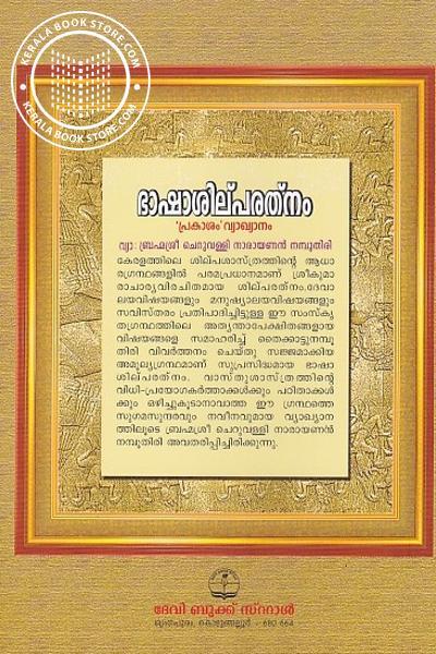 back image of ഭാഷാശില്പരത്നം പ്രകാശം വ്യാഖ്യാനം