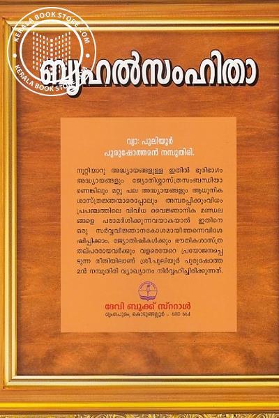 back image of ബൃഹല്സംഹിതാ അഥവാ വാരാഹീസംഹിതാ