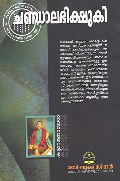 back image of ചണ്ഡാലഭിക്ഷുകി