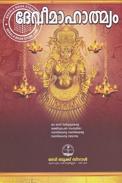 back image of ദേവീമാഹാത്മ്യം - മലയാളം