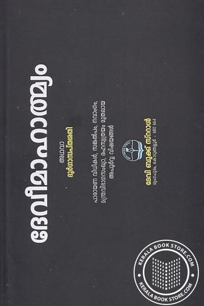 back image of ദേവീമാഹാത്മ്യം