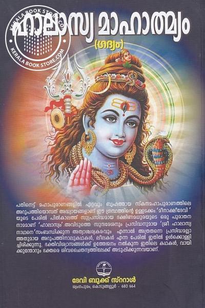 back image of ഹാലാസ്യ മാഹാത്മ്യം ഗദ്യം