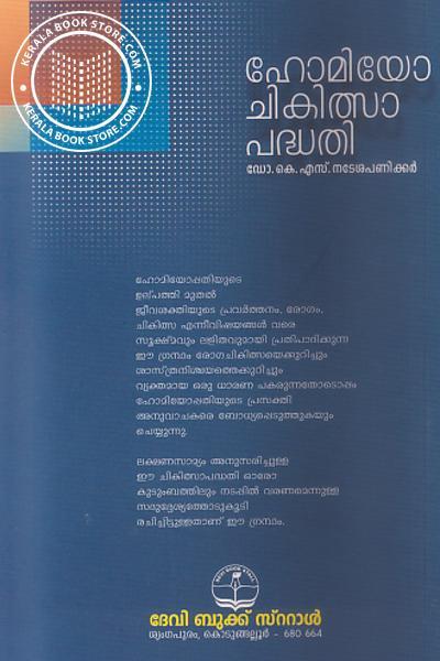 back image of ഹോമിയോ ചികിത്സാ പദ്ധതി
