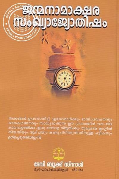 back image of ജന്മനാമാക്ഷര സംഖ്യാ ജ്യോതിഷം