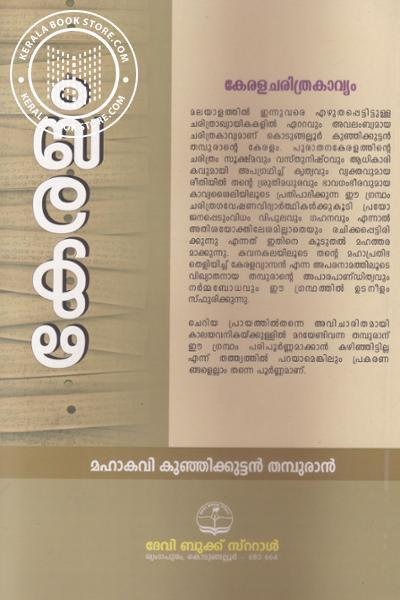 back image of Keralam Kerala Charitra Kavyam