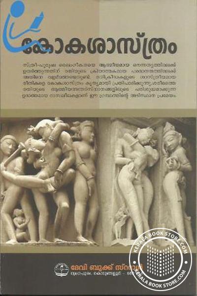 back image of കോകശാസ്ത്രം