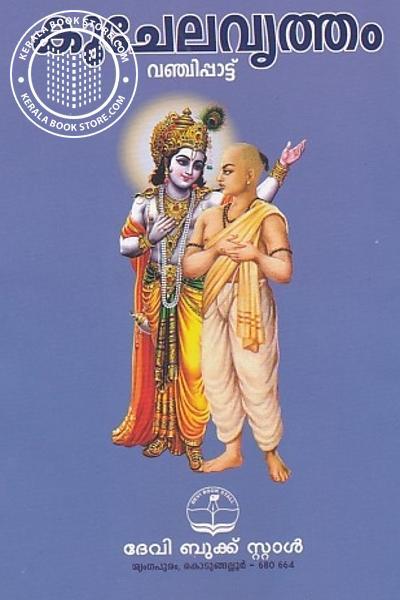 back image of കുചേലവൃത്തം -വഞ്ചിപ്പാട്ട്-