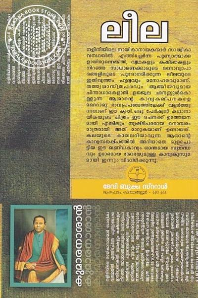 back image of ലീല