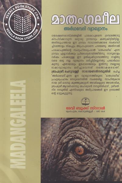 back image of മാതാംഗലീല