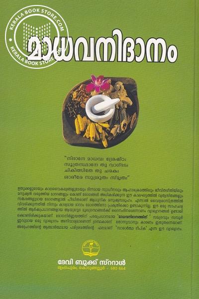 back image of മാധവ നിദാനം