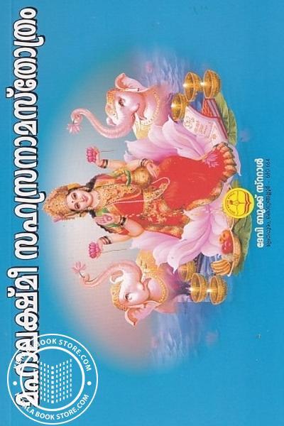 back image of മഹാലക്ഷ്മീ സഹസ്രനാമസ്തോത്രം - വലിയ അക്ഷരം