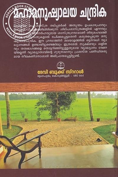 back image of മഹാമനുഷ്യാലയ ചന്ദ്രിക