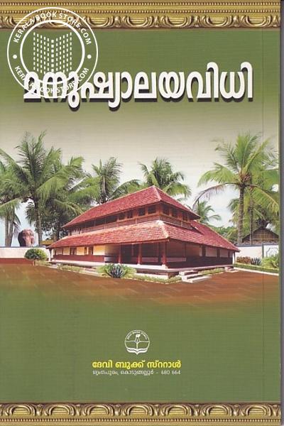 back image of മനുഷ്യാലയവിധി