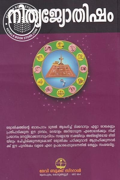 back image of നിത്യജ്യോതിഷം