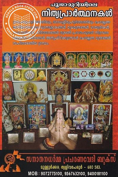back image of പൂജാമുറിയിലെ നിത്യപ്രാര്ത്ഥനകള്