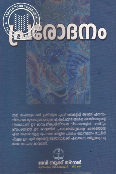 back image of പ്രരോദനം