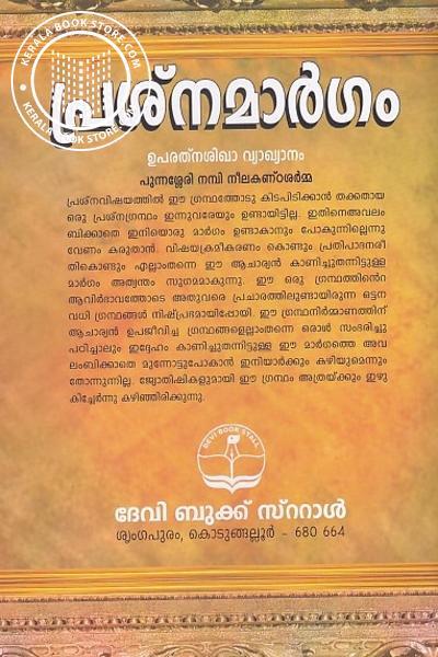 back image of പ്രശ്നമാര്ഗം പൂര്വാര്ധം ഭാഗം - 1