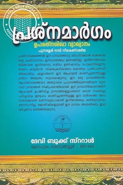 back image of പ്രശ്നമാര്ഗം ഉത്തരാര്ധം ഭാഗം -2