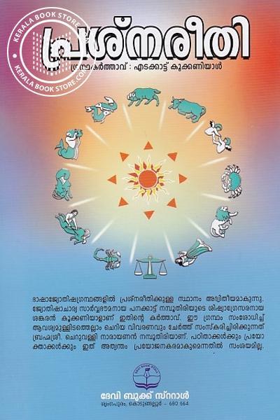 back image of പ്രശ്നരീതി