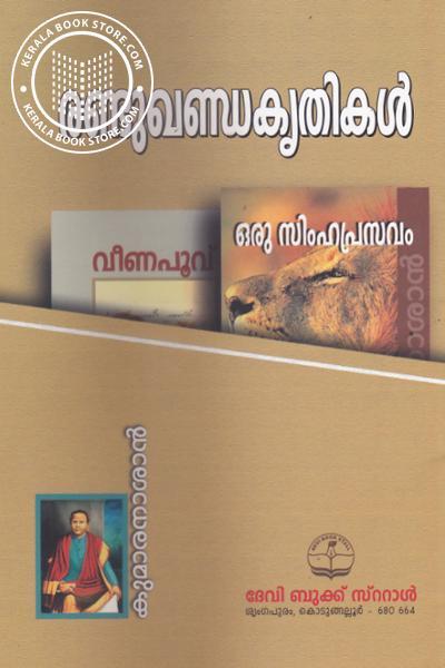 back image of Randhu Khandakrithikal