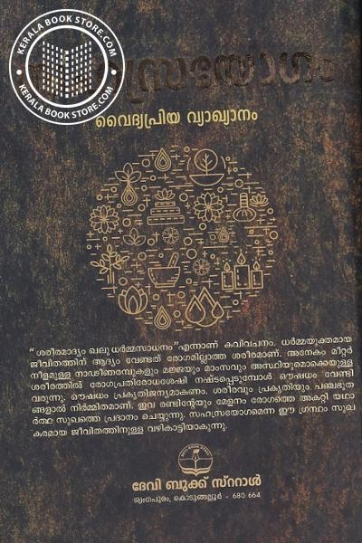 back image of സഹസ്രയോഗം