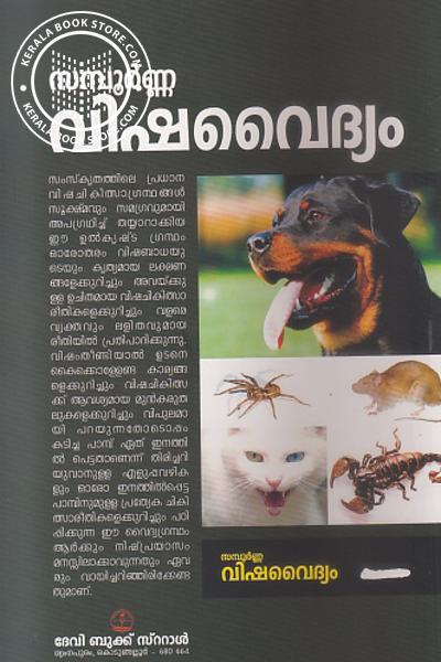 back image of സമ്പൂര്ണ്ണ വിഷവൈദ്യം