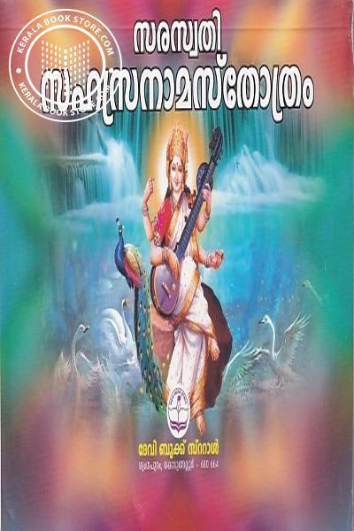back image of സരസ്വതി സഹസ്രനാമ സ്തോത്രം വലിയ അക്ഷരം
