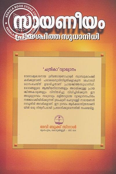 back image of സായണീയം പ്രായശ്ചിത്ത സുധാനിധി