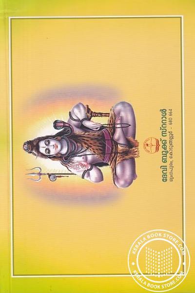 back image of ശിവ സഹസ്രനാമ സ്തോത്രം - വലിയ അക്ഷരം