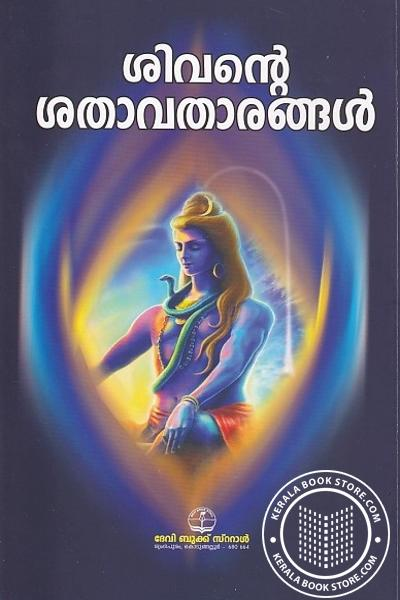 back image of ശിവന്റെ ശതാവതാരങ്ങള്