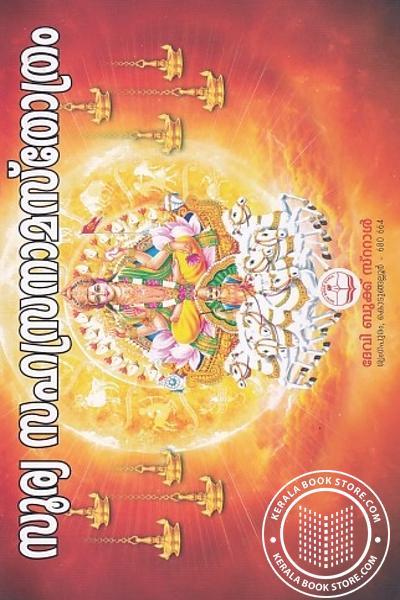 back image of സൂര്യ സഹസ്രനാമസ്തോത്രം - വലിയ അക്ഷരം
