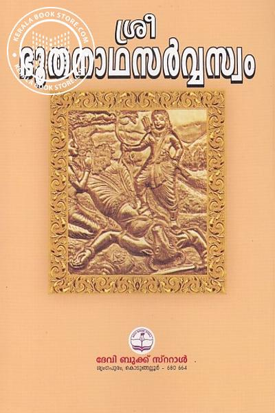 back image of ശ്രീ ഭൂതനാഥ സാര്വ്വസ്വം