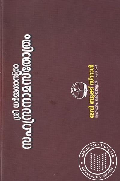 back image of ശ്രീ ധര്മ്മ ശാസ്താ സഹസ്രനാമസ്തോത്രം - വലിയ അക്ഷരം