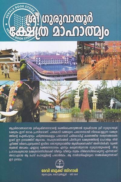 back image of ശ്രീ ഗുരുവായൂര് ക്ഷേത്ര മാഹാത്മ്യം