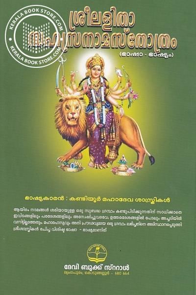 back image of ശ്രീ ലളിതാസഹസ്രനാമ സ്തോത്രം - ഭാഷാ ഭാഷ്യം