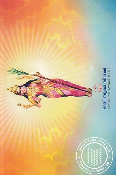back image of ശ്രീ ലളിതാ സഹസ്രനാമ സ്തോത്രം - വലിയ അക്ഷരം
