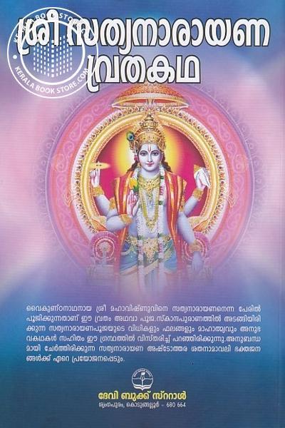 back image of ശ്രീ സത്യനാരയണ വ്രതകഥ